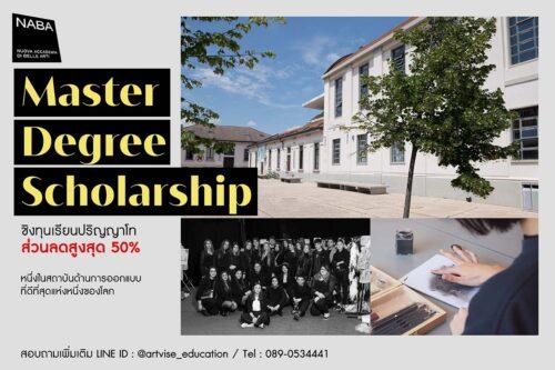 naba master scholarship feb 2022 milan italy